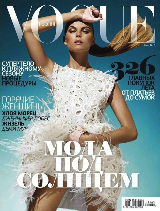 Vogue Russia Maryna Linchuck