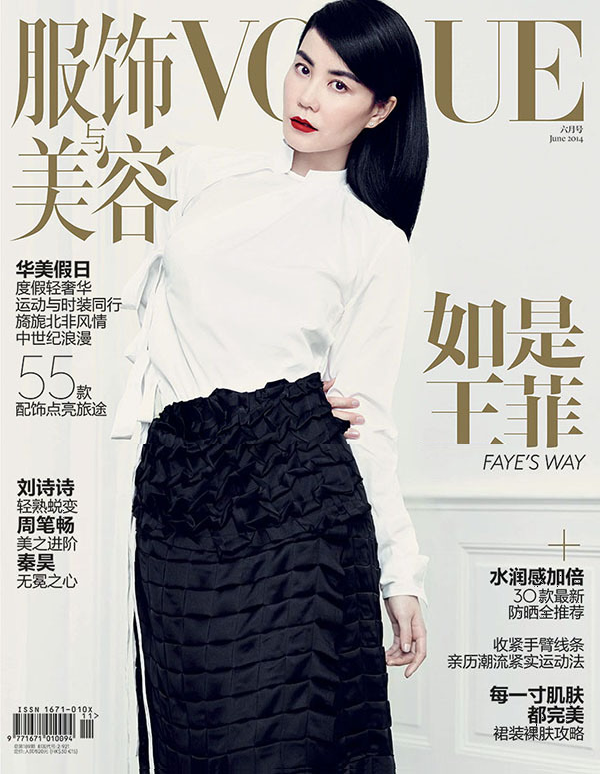 Vogue China June 2014 Faye Wong