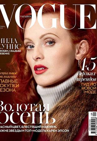 KarenElson-VogueUkraine-Sept2014-310