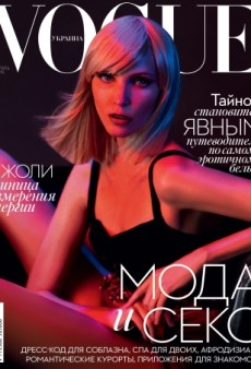 We're Digging Nadja Auermann on Vogue Ukraine's February Cover (Forum Buzz)