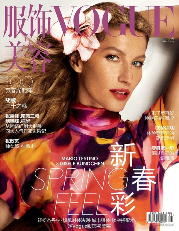 Vogue China March 2015 Gisele Bundchen