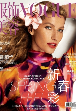 voguechina-march15-gisele-portrait