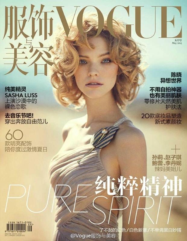 Vogue China May 2015 Sasha Luss Boo George