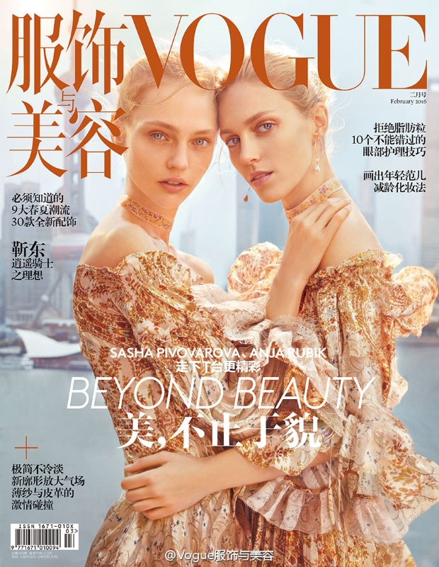 Vogue China February 2016 : Sasha Pivovarova & Anja Rubik by Chen Man