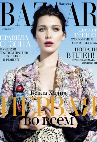 Harper's Bazaar Russia October 2016 : Bella Hadid by Mathieu Cesar