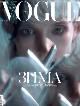 Vogue Ukraine December 2016 : Jessica Chastain by Dusan Reljin