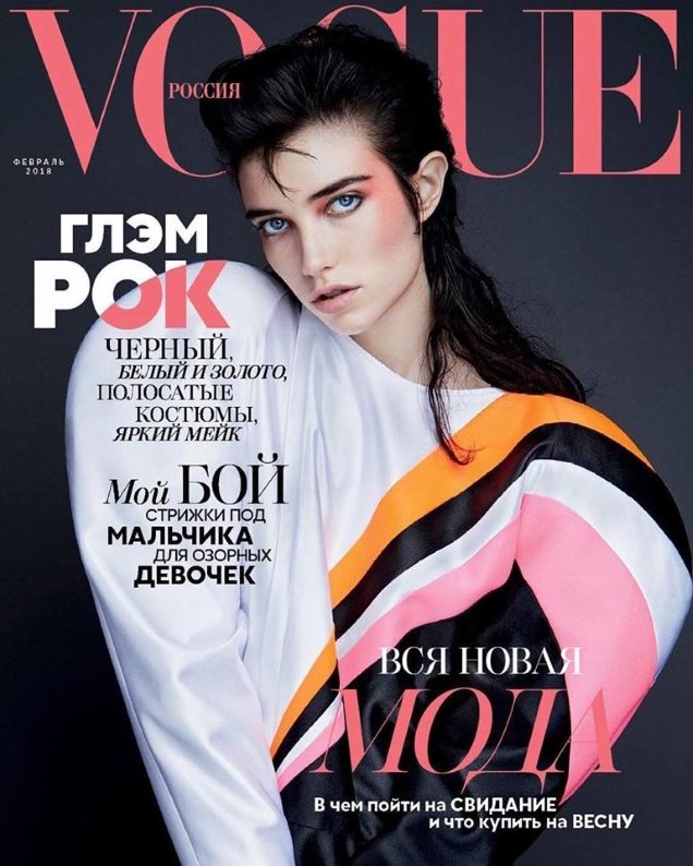 Vogue Russia February 2018 : Grace Hartzel by Patrick Demarchelier