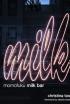 Sweet Tooth Steal: Momofuku Milk Bar