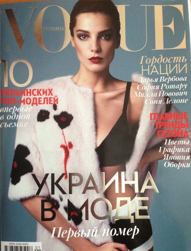 Vogue Ukraine March 2013 - Daria Werbowy