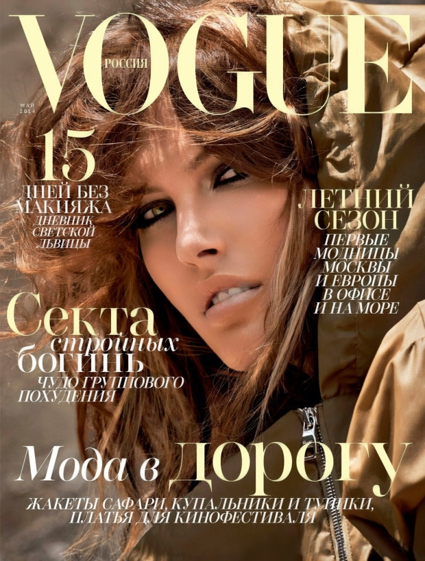 Vogue Russia May 2014 Catherine McNeil
