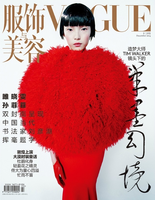 Vogue China December 2014 Tim Walker