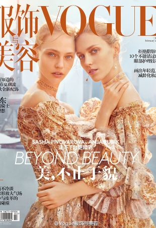 Vogue China February 2016 : Sasha Pivovarova & Anja Rubik by Chen Man