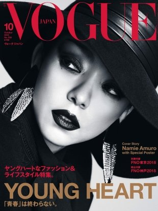 Vogue Japan October 2018 : Namie Amuro by Luigi & Iango