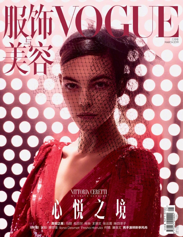 Vogue China March 2019 : Vittoria Ceretti by Sølve Sundsbø