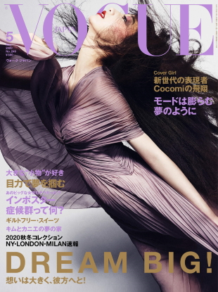 Vogue Japan May 2020 : Cocomi by Luigi & Iango
