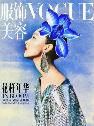 Vogue China July 2020 : Zhou Dongyu by Elizaveta Porodina