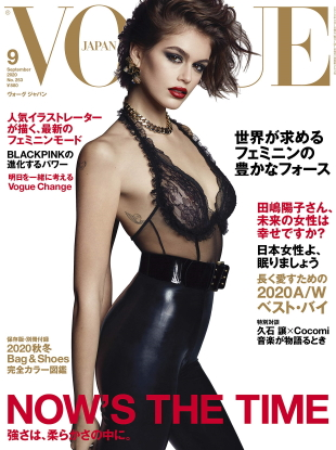 Vogue Japan September 2020 : Kaia Gerber by Luigi & Iango